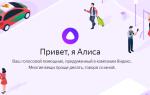 Установка голосового ассистента Алиса от Яндекса