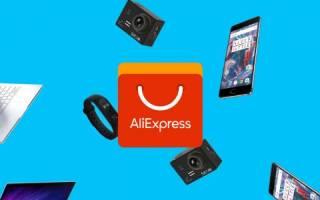 Правильное получение посылки с AlIExpress