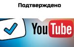 Подтверждение YouTube канала