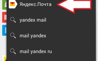 Настройка Яндекс.Почты