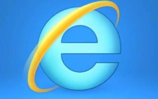 Обновление Internet Explorer
