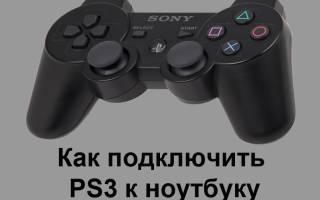 Подключаем PS3 к ноутбуку через HDMI