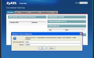 Настройка интернет-центра Zyxel Keenetic Giga II