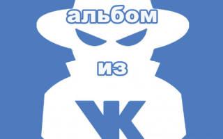 Как скачать альбом с фотографиями ВКонтакте