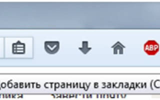 Как экспортировать закладки из браузера Mozilla Firefox