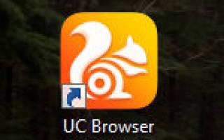 Методы деинсталляции UC Browser с компьютера