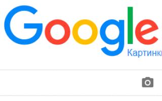 Выполняем поиск по картинке в Google