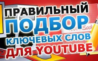 Подбираем ключевые слова для YouTube