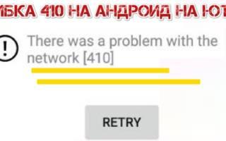 Устранение ошибки 410 в мобильном приложении YouTube