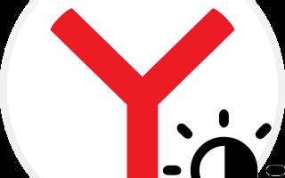 Делаем Яндекс.Браузер темнее
