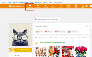 Отправка видео в сообщении в Одноклассниках