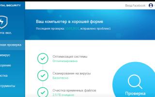 Установка бесплатного антивируса на ПК