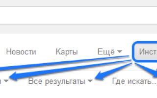 Как пользоваться расширенным поиском Google