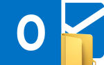 Microsoft Outlook: создание новой папки