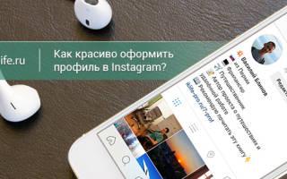 Как красиво оформить профиль в Instagram