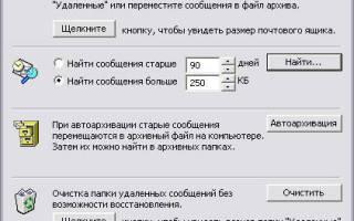 Очищаем папку Удаленные в Outlook