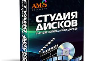 Переносим видео с DVD-дисков на ПК