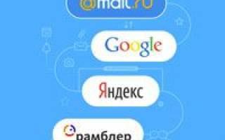 Как отправить письмо в Mail.ru