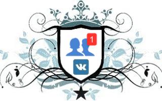 Узнаем, кого добавил друг ВКонтакте