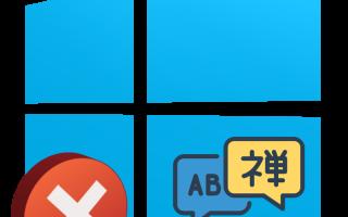 Решение проблемы с переключением языка в Windows 10
