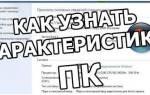 Просмотр характеристик ПК на Windows 8