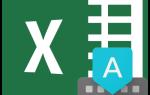 Функция автозамены в Microsoft Excel