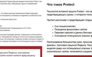 Изменение масштаба одной или всех страниц в Яндекс.Браузере