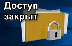 Установка пароля на Windows 10