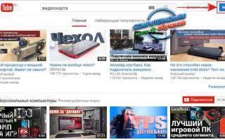 Удаление канала на YouTube