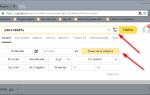 Секреты правильного поиска в Яндексе