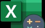 Создание формул в программе Microsoft Excel