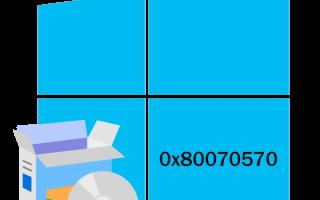 Решение ошибки с кодом 0x80070570 при установке Windows 10