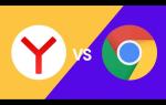 Яндекс.Браузер или Google Chrome: кто из них лучше
