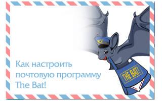 Настраиваем почтовый клиент The Bat!
