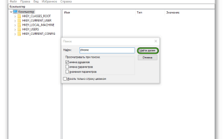 Что делать, если не устанавливается браузер Google Chrome