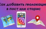 Как добавить место в Instagram