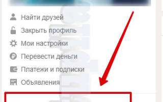Пополнение счёта в Одноклассниках