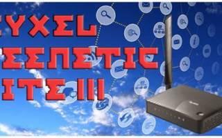 Настраиваем роутер ZyXEL Keenetic Lite 3