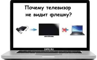 Инструкция на случай, когда телевизор не видит флешку