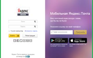 Восстанавливаем удаленные письма на Яндекс.Почте