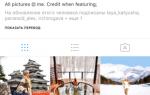 Как раскрутить профиль в Instagram