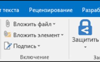 Добавляем подписи к письмам в Outlook