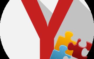 Открываем список плагинов в Яндекс.Браузере