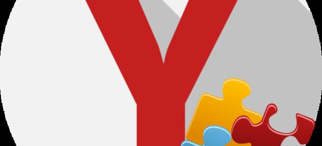Плагины для Яндекс.Браузера