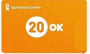 Дарим бесплатные подарки в Одноклассниках