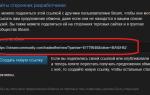 Как сделать предложение обмена в Steam