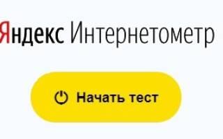 Как проверить скорость интернета с помощью сервиса Яндекс Интернетометр