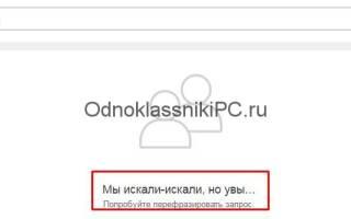 Удаление друзей из Одноклассников