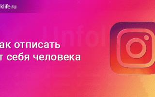 Как отписать от себя пользователя в Instagram
