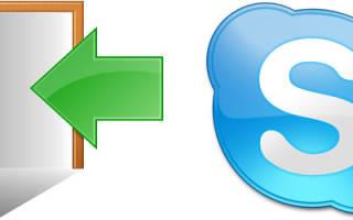 Выход из программы Skype
